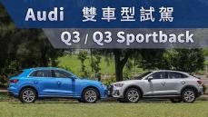四環科技跑旅!48V輕油電加持 Audi Q3 / Q3 Sportback | 雙車型試駕