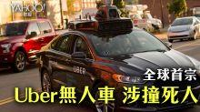 【全球首宗】Uber無人車 涉撞死人