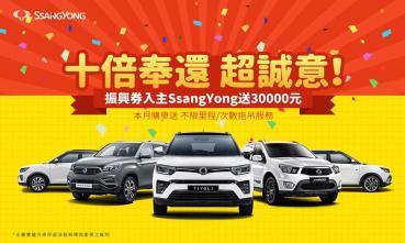 SsangYong推振興券購車送3萬元配件金、最高享35萬優惠與100萬0利率!