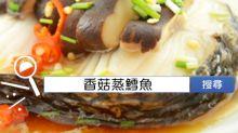 食譜搜尋:香菇蒸鱈魚