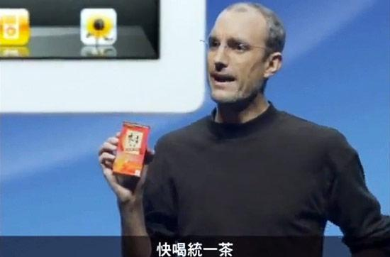 Steve Jobs impersonator officiates mock keynote, hawks Taiwanese tea (video)