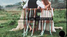 5大婚姻高危的星座
