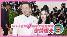Elon Musk 與加拿大電音女神 Grimes 戀情曝光