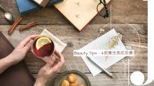 早午晚飲茶大不同!4款春季養生茶療推介
