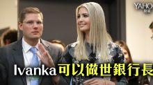 Ivanka可以做世銀行長