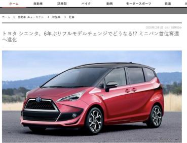 掌握更多證據,新一代 Toyota Sienta 準備登場!