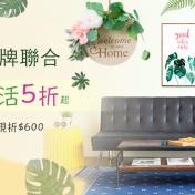 生活來點美好的!居家生活節5折起 擴香 抱枕 床包 壁貼 沙發 展示架  質感好物精選