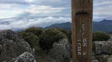 [日本百名山] 鹿兒島縣 屋久島 宮之浦岳