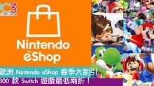 歐洲 Nintendo eShop 大割引 300 款 Switch 遊戲最低兩折!