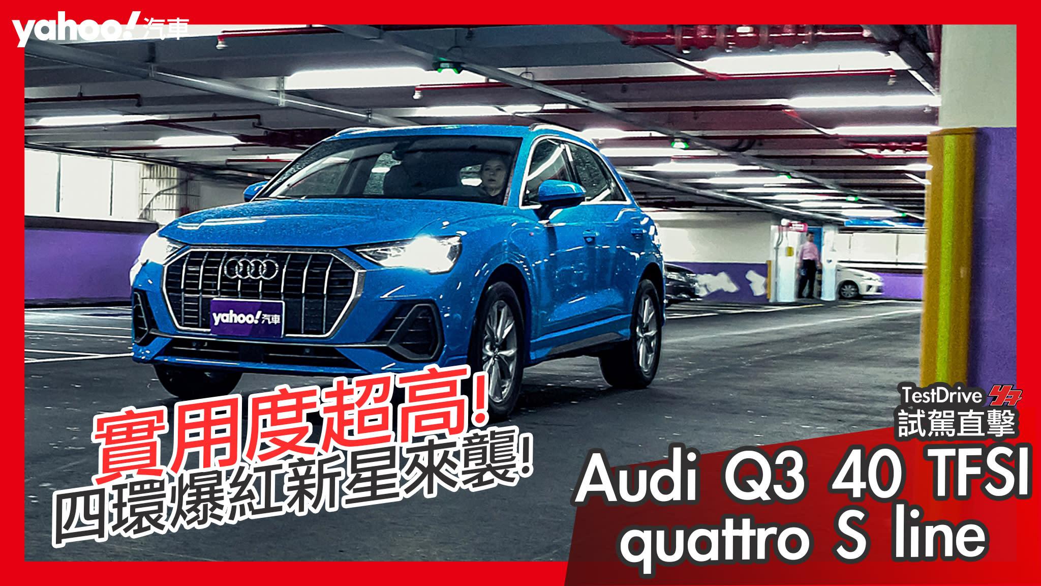 【試駕直擊】實用度更高的爆紅新星?2020 Audi Q3 40 TFSI quattro S line都會試駕!
