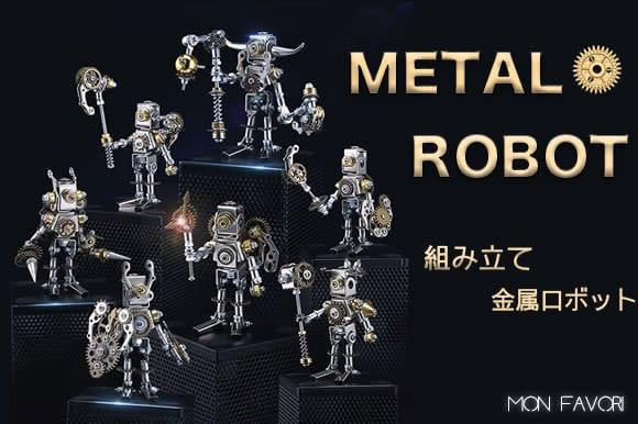 七つの大罪シリーズ:世界で親しまれるメタルロボット『Machine Planet』