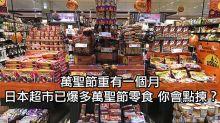 日本超市直擊 試評5款萬聖節零食