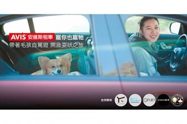 AVIS安維斯租車業界首創「寵你也寵牠」寵物共遊友善專案