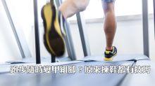 [跑步腳粗] 跑步唔想小腿變粗?跑鞋好重要