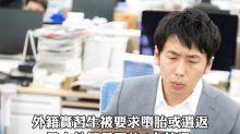 外籍實習生被要求墮胎或遣返 日本外籍員工的4大苦況