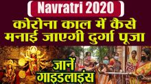 Navratri 2020: How Durga Puja will be celebrated in the Corona era,States issued a guideline