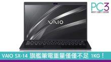 VAIO 發佈輕量級 SX-14 旗艦筆電!重量僅僅不足 1KG!