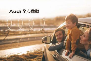 2020 Audi 「心服務 從心啟航」即日起開跑 免費底盤剎車系統檢查與原廠配件最低7折專屬優惠