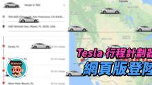 Tesla 行程計劃器網頁版登陸!