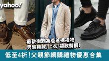 【父親節網購優惠碼】4大男裝網站劈價低至4折!McQueen/Off-White波鞋半價