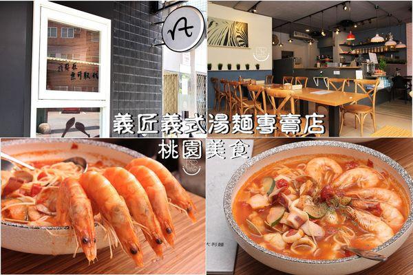 義匠義式湯麵專賣店 (27)