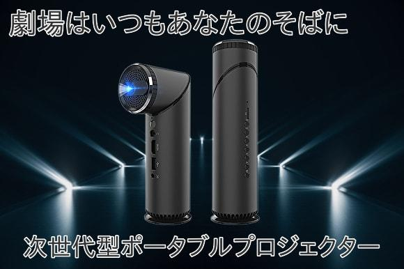 """Photo of Ceiling and wall projection can be freely adjusted with the swing mechanism. Android built-in portable projector """"Atease"""". Equipped with 6000mAh battery-Engadget Japan version"""