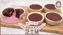 【自家食譜】無牛油減糖版!流心朱古力芝士撻