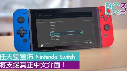唔駛睇英文了!任天堂宣佈 Nintendo Switch 將支援真正中文介面!