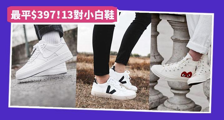 13對親民價白波鞋品牌