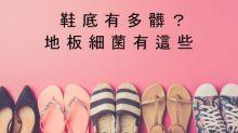 鞋底有多髒?地板細菌有這些