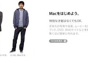 Get a Mac ads in Japanese