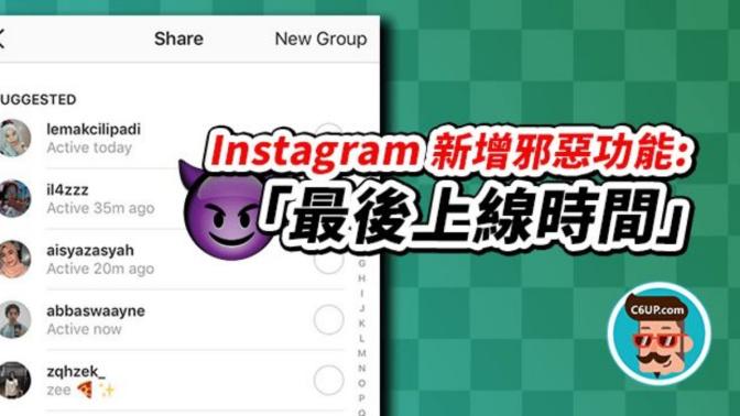 人哋男朋友請注意!Instagram 新增「最後上線時間」功能