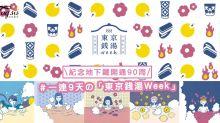 冬天來到去澡堂泡湯暖暖身體!日本舉辦一連9天の「東京錢湯Week」,紀念地下鐵開通90周年