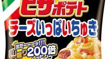 一包兩塊!日本卡樂B出超多份量Pizza薯片