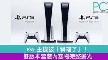 PlayStation 5 主機被「開箱了」!雙版本套裝內容物完整曝光