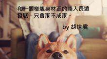 胡世君﹕情人節單身狗之謎