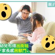 【留家避炎】4成幼兒冇得出街玩 疫下家長感困獸鬥