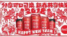 「可口可樂」新春特別版,潮語祝福分享快樂!