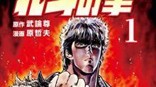 【日本投選】歷代《Jump》漫畫 最令人感動的友情作品