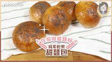 【純素烘焙】純素乾果甜麵包 麵包既香又有咀嚼感小貼士