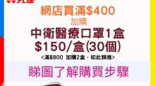 【丸屋】網店限定 發售台灣進口中衛醫療口罩(13/07起)