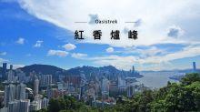 Oasistrek : 紅香爐峰