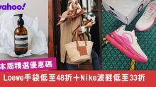 【網購優惠碼】Nike波鞋低至33折+Loewe低至48折+Aesop 8折