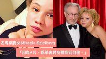 【女性自主】名導演史提芬史匹堡養女拍A片 Mikaela Spielberg:「我學會對身體產生自傲感。」