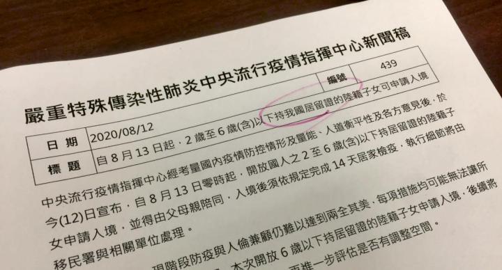 小明新聞稿連改9次 陸委會致歉
