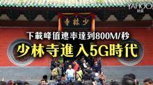 少林寺進入5G時代