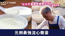 【元朗美食】最強流心燉蛋!70歲老闆:「拎米芝蓮都唔開分店」