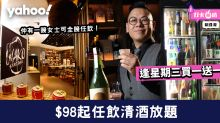 銅鑼灣Wako Sake Bar $98起任飲清酒放題!星期三買一送一
