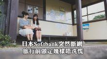 日本Softbank突然斷網 旅行前做定幾樣唔洗慌