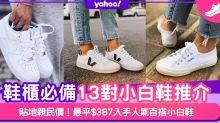 小白鞋2020|13對親民價白波鞋品牌!Nike/Keds/Superga小白鞋經典款推介